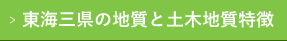 東海三県の地質と土木地質的特長