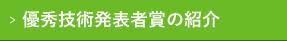 優秀技術発表者賞の紹介