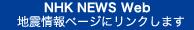 nhk 地震情報ページ